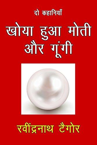 Khoya Huaa Moti Aur Gungi Hindi Hindi Edition Ebook Tagore Rabindranath Amazon In Kindle Store This hindi keyboard enables you to easily type hindi online without installing hindi keyboard. khoya huaa moti aur gungi hindi