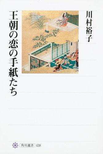 王朝の恋の手紙たち (角川選書)