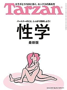 [Tarzan編集部]のTarzan(ターザン) 2021年8月26日号 No.816 [性学 最新版] [雑誌]
