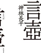 表紙: 言壺 | 神林長平