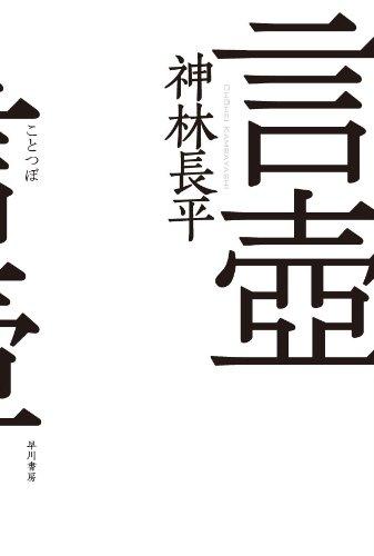 言壺 (ハヤカワ文庫JA)