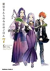 衛宮さんちの今日のごはん (7) (角川コミックス・エース) Kindle版