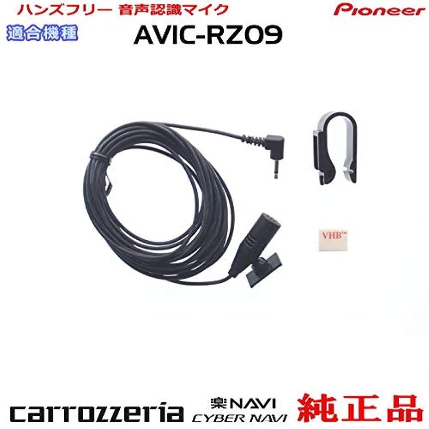ミリメートル書き出す何よりもパイオニア カロッツェリア AVIC-RZ09 純正品 ハンズフリー 音声認識マイク 新品 (M09