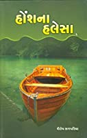Honsh Na Halesha A compilation of inspirational Novels & Short Stories
