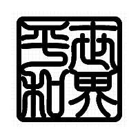 世界平和 角印 四字熟語 シルエット ステッカー (白:ホワイト, 中:縦横 8cm×8cm = 2枚セット)