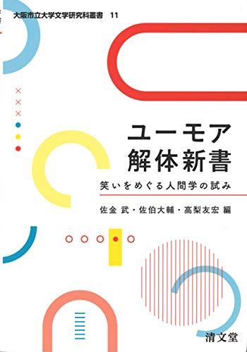 ユーモア解体新書: 笑いをめぐる人間学の試み (大阪市立大学文学研究科叢書)