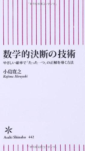 数学的決断の技術 やさしい確率で「たった一つ」の正解を導く方法 (朝日新書)