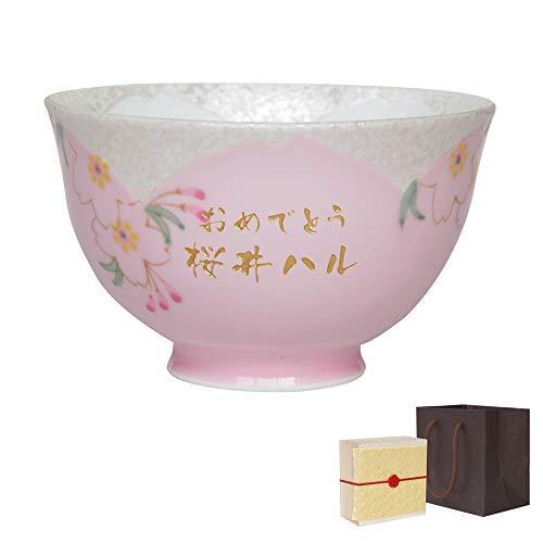 きざむ 名入れ 桐箱入り 桜型長寿茶碗 有田焼 京円体 贈り物 ギフト (桃)