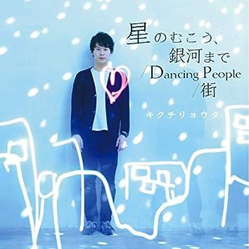 星のむこう、銀河まで / Dancing People / 街