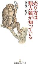 表紙: 売り方は類人猿が知っている (日経プレミアシリーズ) | ルディー 和子