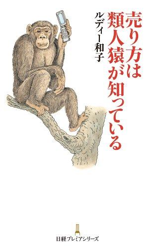 売り方は類人猿が知っている (日経プレミアシリーズ)