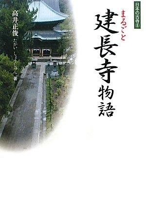 まるごと建長寺物語 (日本の古寺)