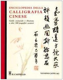 Enciclopedia della calligrafia cinese