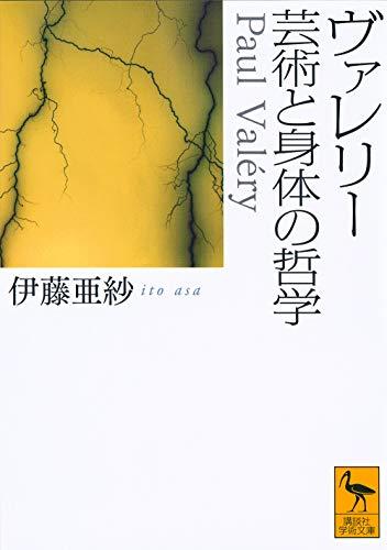 ヴァレリー 芸術と身体の哲学 (講談社学術文庫)