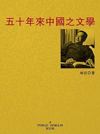 五十年来中国之文学