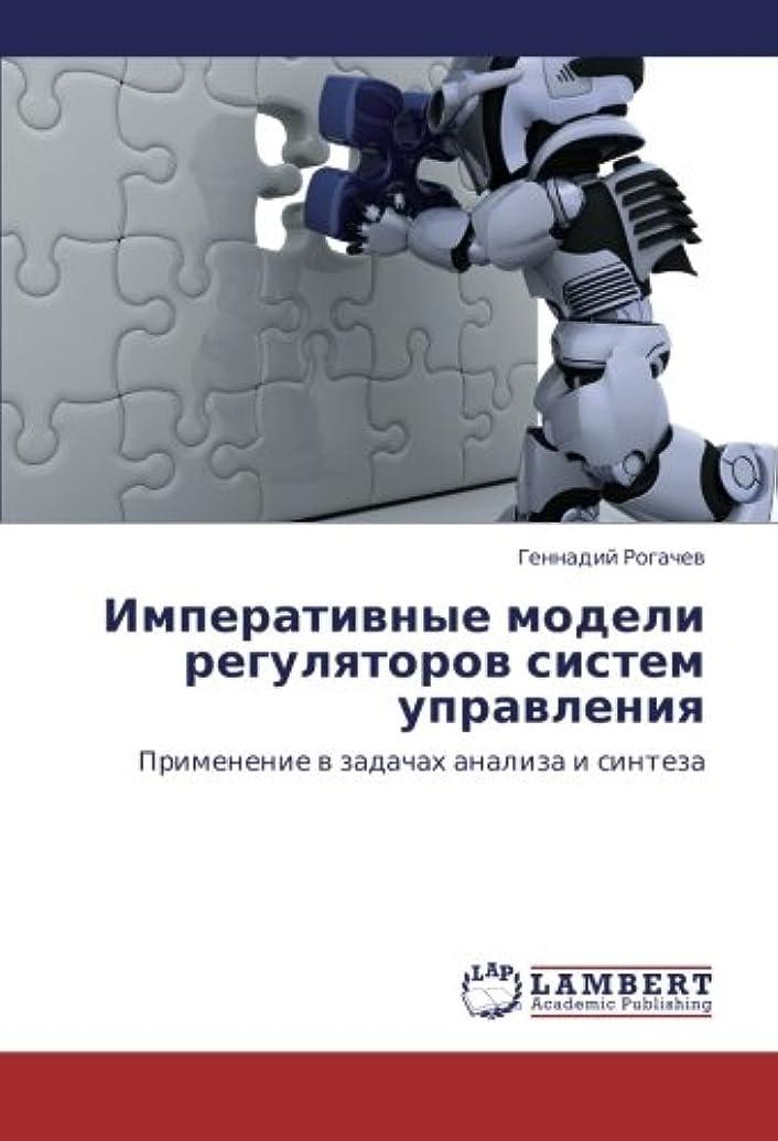 ビーチ反乱着飾るImperativnye Modeli Regulyatorov Sistem Upravleniya
