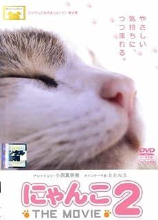 にゃんこ THE MOVIE 2 [DVD]