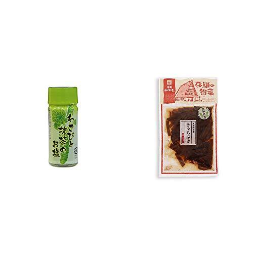 [2点セット] わさびと抹茶のお塩(30g)・飛騨山味屋 奥飛騨山椒きゃらぶき(120g)