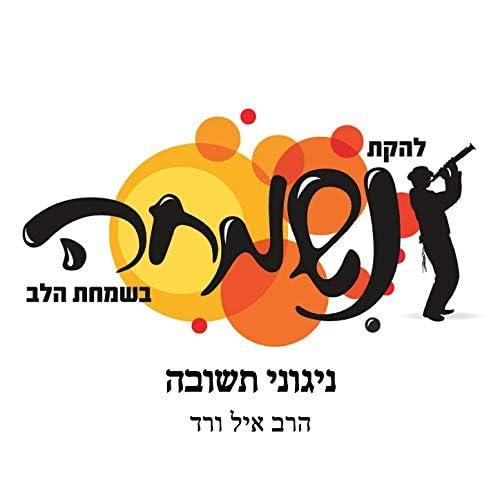 להקת נשמחה feat. הרב איל ורד