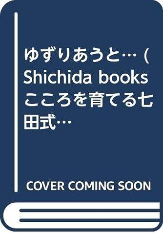 ゆずりあうと… (Shichida books こころを育てる七田式えほんシリ)