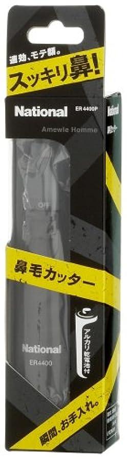 代わりにカイウスプレゼンPanasonic アミューレ オム 鼻毛カッター 黒 ER4400P-K