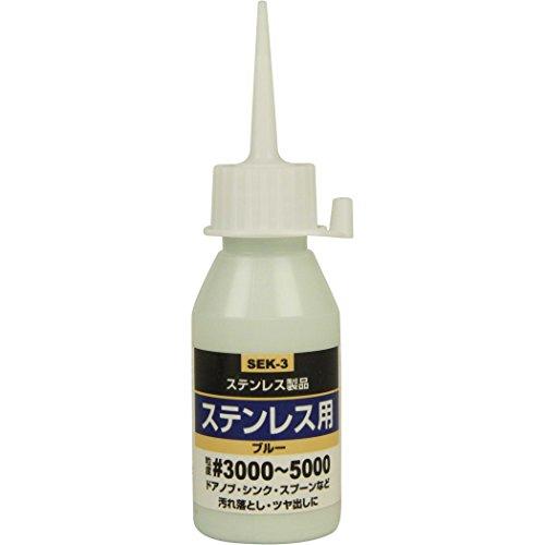 SK11 液体研磨材 コンパウンド ステンレス用 50cc #3000~#5000 SEK-3