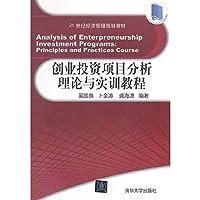 创业投资项目分析理论与实训教程(21世纪经济管理规划教材)