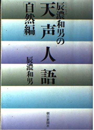辰濃和男の天声人語〈自然編〉 (朝日文庫)の詳細を見る