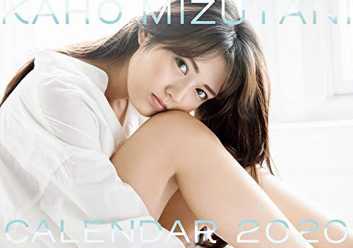水谷果穂カレンダー 2020 ([カレンダー])