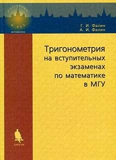 Trigonometry on entrance exams in mathematics Moscow State University Textbook Trigonometriya na vstupitelnykh ekzamenakh po matematike v MGU Uchebnoe posobie