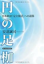 表紙: 円の足枷―日本経済「完全復活」への道筋 | 安達 誠司