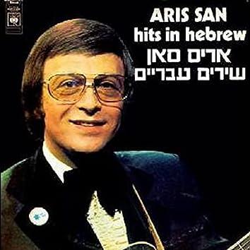 שירים עבריים