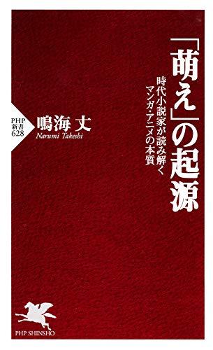 「萌え」の起源 時代小説家が読み解くマンガ・アニメの本質 (PHP新書)