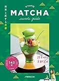 抹茶と恋する京都 (JTBのMOOK)