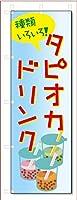 のぼり旗 タピオカドリンク (W600×H1800)