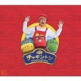 チャギントン SPECIALシングル 初回限定BOX (CD+DVD+グッズ)