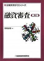 融資審査 (新金融実務手引シリーズ)