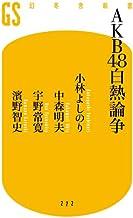 表紙: AKB48白熱論争 (幻冬舎新書) | 中森明夫