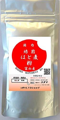 はと麦焙煎粉  500g  富山産