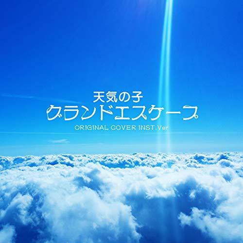 天気の子 グランドエスケープ ORIGINAL COVER INST.Ver