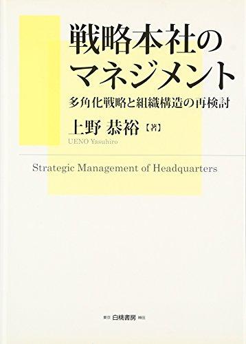 戦略本社のマネジメント―多角化戦略と組織構造の再検討