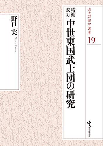 増補改訂 中世東国武士団の研究 (戎光祥研究叢書19)