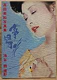 夢陽炎―高田美和写真集 (1982年)