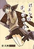 さよならチョコレート (花とゆめコミックススペシャル)