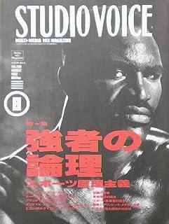 STUDIO VOICE(スタジオ・ボイス)Vol.200 強者の論理 1992年08月号 [雑誌]