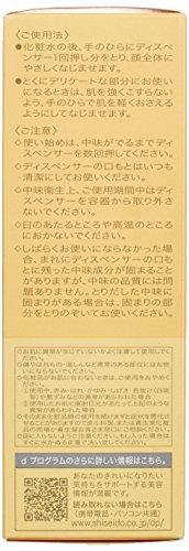 資生堂『dプログラムアクネケアエッセンス』