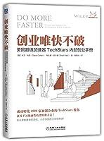 创业唯快不破:美国超级加速器TechStars内部创业手册