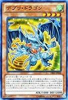 遊戯王カード【デブリ・ドラゴン【スーパー】 DE03-JP068-SR ≪デュエリストエディション3 収録≫