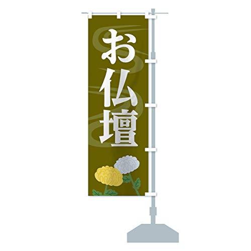 お仏壇 のぼり旗 チチ選べます(レギュラー60x180cm 右チチ)