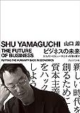 ビジネスの未来——エコノミーにヒューマニティを取り戻す
